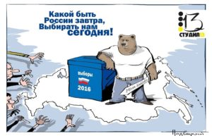 """We should choose today, what will be Russia's future tomorrow"" and represents the United Russia Party's bear, carrying sword with caption ""my choice"" guarding ""Elections 2016"" ballot box against foreigners (Vk.com/13studiya, September 17, 2016)"