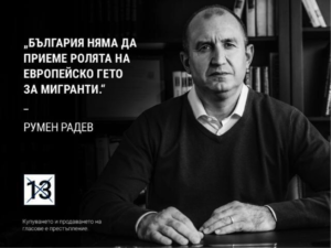 "Rumen Radev poster during the election race: ""Bulgaria will not take on the role of an European migrant ghetto."""