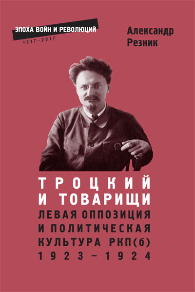 stalin trotsky essay Free essay: with trotsky already being unpopular stalin tricked him to not turning up to lenin's funeral this not only put a terrible light upon trotsky.